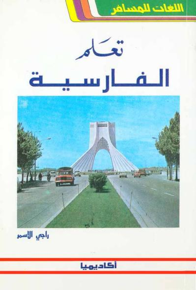 تعلم الفارسية Free Download Borrow And Streaming Internet Archive In 2021 Learn Farsi Inspirational Books Internet Archive