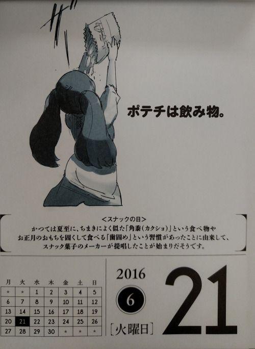 Saiko Yonebayashi     Tokyo Ghoul Calendar