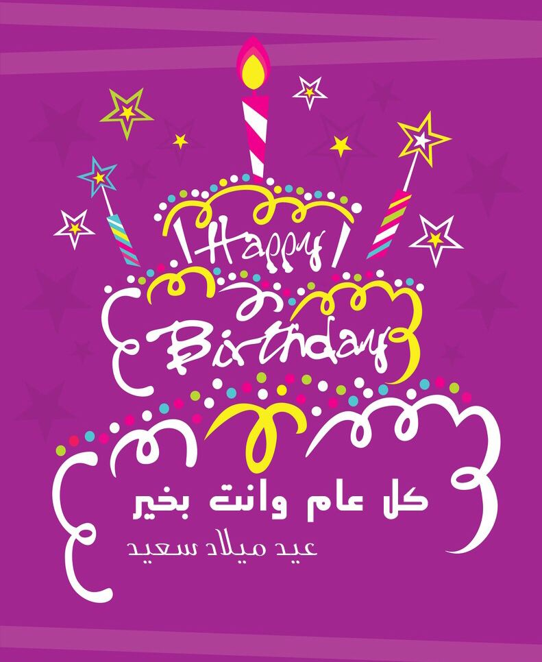 Pin By صورة و كلمة On عيد ميلاد سعيد Happy Birthday Happy Birthday Greetings Birthday Wishes Happy Birthday Wishes