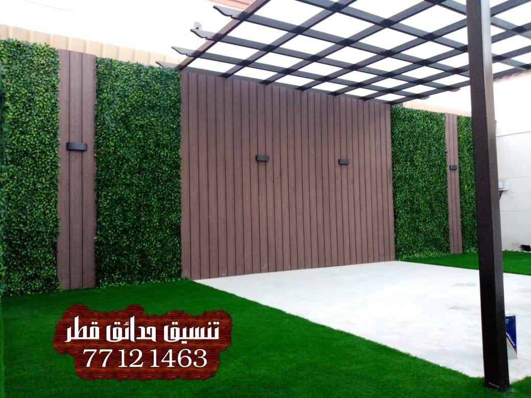 افكار تصميم حديقة منزلية قطر افكار تنسيق حدائق افكار تنسيق حدائق منزليه افكار تجميل حدائق منزلية Outdoor Decor Decor Home Decor