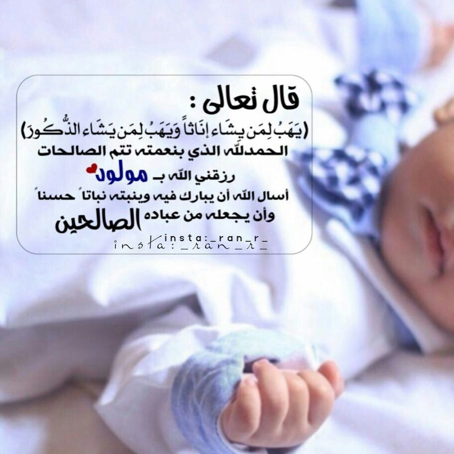 Pin By Rawan Ali On نفاس Baby Boy Birth Announcement Baby Messages Baby Words