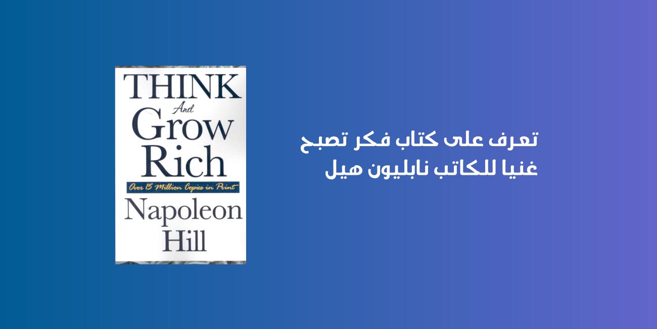 تعرف على كتاب فكر تصبح غنيا للكاتب نابليون هيل كيف عربي Think And Grow Rich Napoleon Hill