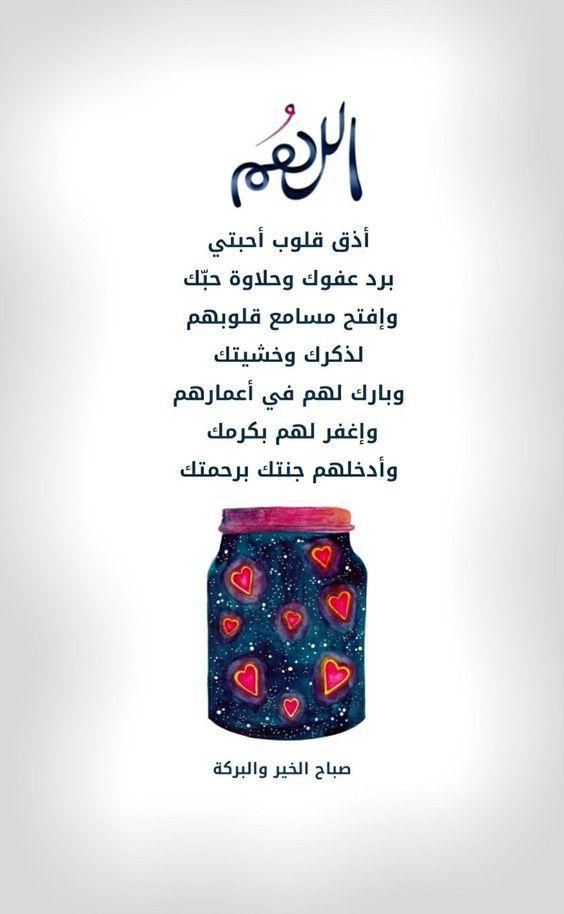 دعاء الصباح لحل البركة والرزق في يومك موقع مصري Good Morning Arabic Good Morning Greetings Morning Greetings Quotes