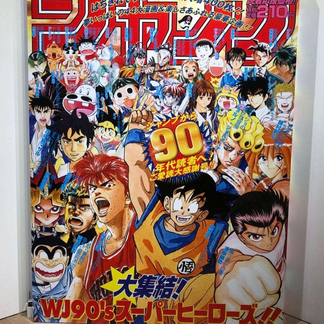 志村 龍紀さんはinstagramを利用しています ジャンプ展vol 2いってきた ど真ん中の年代だった 興奮 限定物に弱い嫁は藤間と仙道の comic book cover comic books book cover