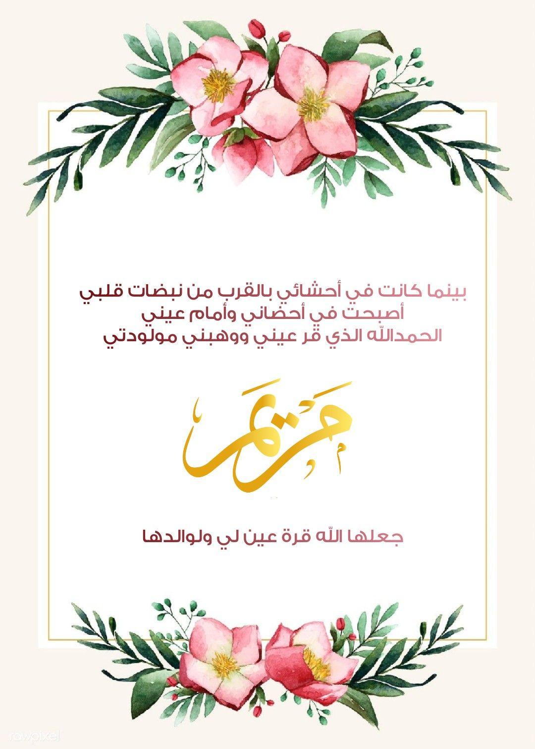 Pin By Anood On مناسبات Baby Boy Cards Baby Girl Clipart Digital Invitations Wedding