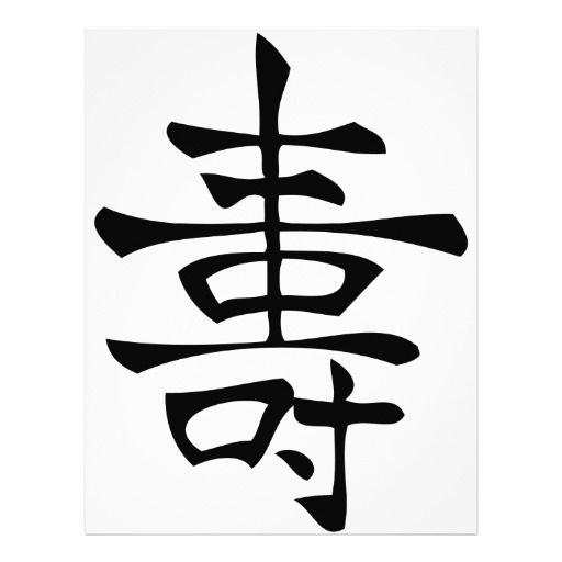 Chinese Symbol For Life Chinese Kanji Character Long Life