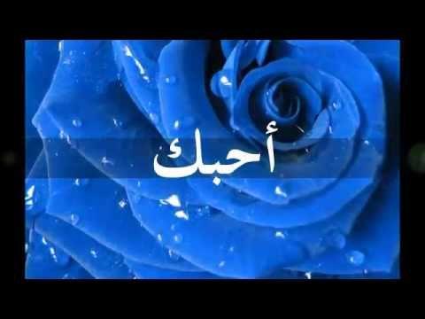 فى قلبي أناس أشعر بمعنى السعادة فى تواصلهم معى Youtube Neon Signs Arabi Good Music