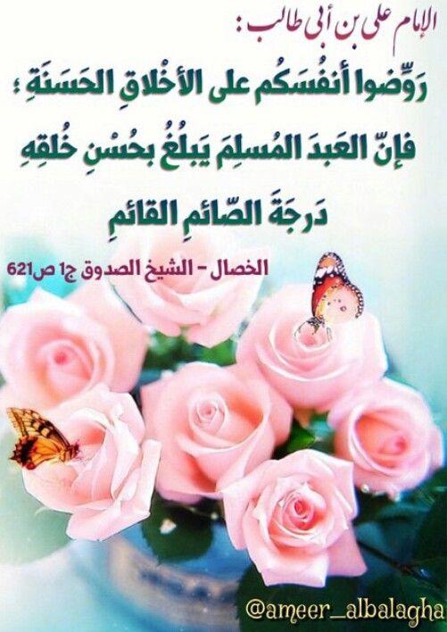 حسن الخلق Ali Quotes Imam Ali Quotes Holy Quran