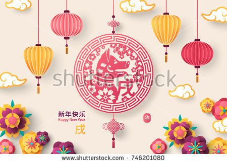 2018 chinese new year greeting card with hanging dog emblem paper oriental flowers and asian