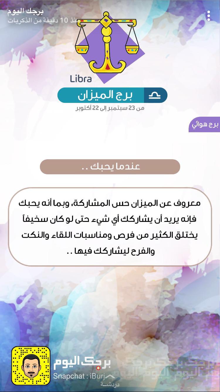 Pin By Samyah On عالم الأبراج Libra Snapchat Map Screenshot