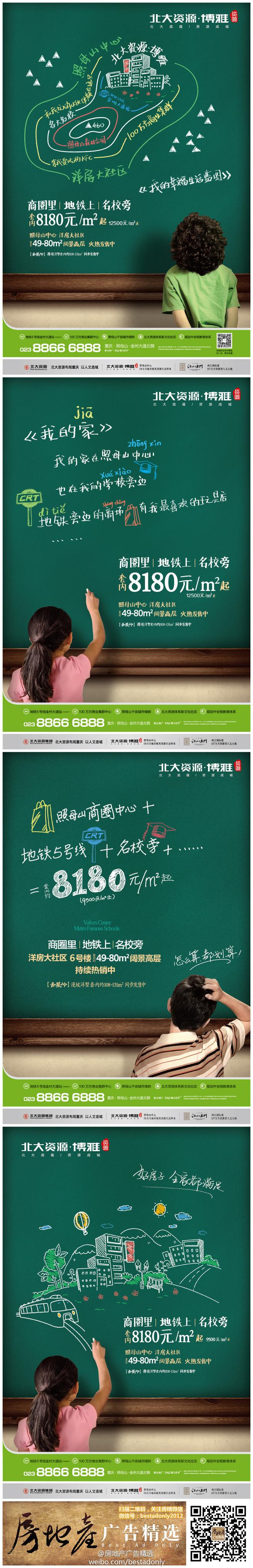 房地产广告精选的微博_微博