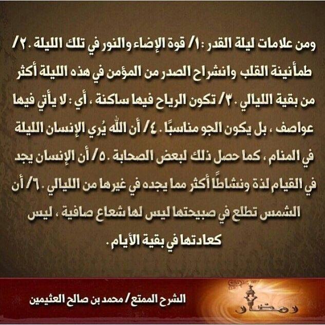 من علامات ليلة القدر Peace Be Upon Him Ramadan Muslim Months
