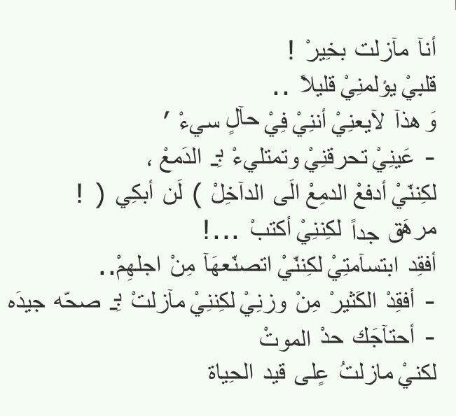 قلبي فقط ﻻ يزال ليس بخير مرهق جدا Words Quotes Arabic Quotes Poetry Words