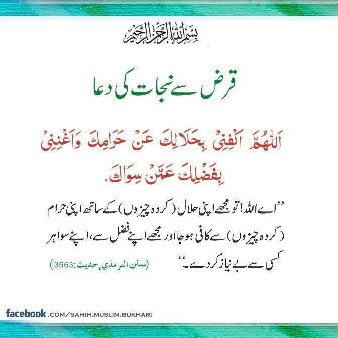 Pin By Zubaida Ayyaz On I Luv Islam Islamic Dua Quotes Faith