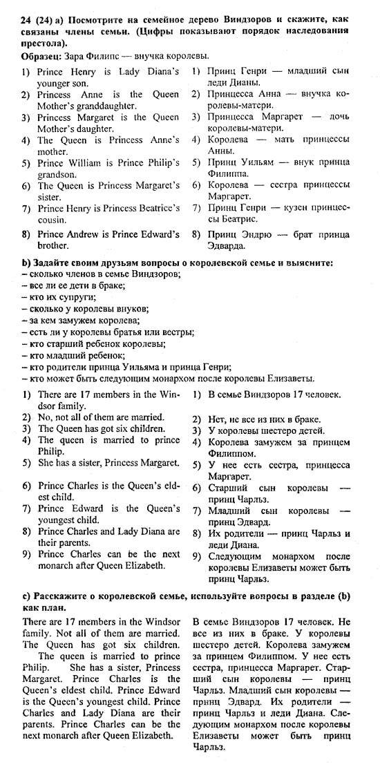 Онлайн перевод текстов англ язык биболетова 10 класс