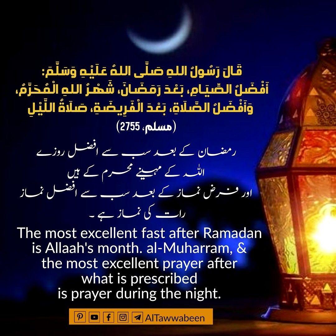 Hadith Reminder Muharram Muharram Reminder Ramadan