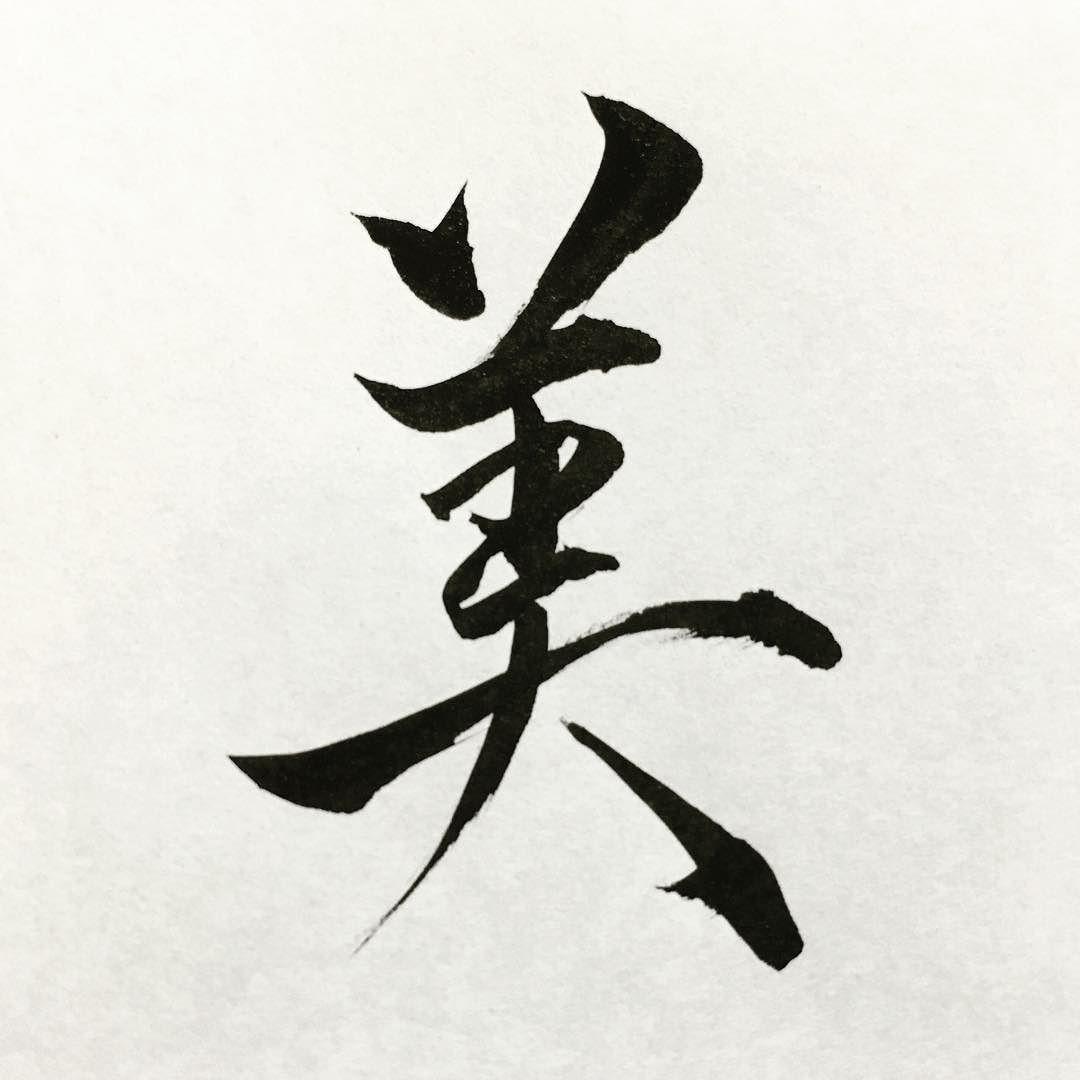 beauty bi 美 calligraphy 書道 書 sho japan 筆 brush 墨