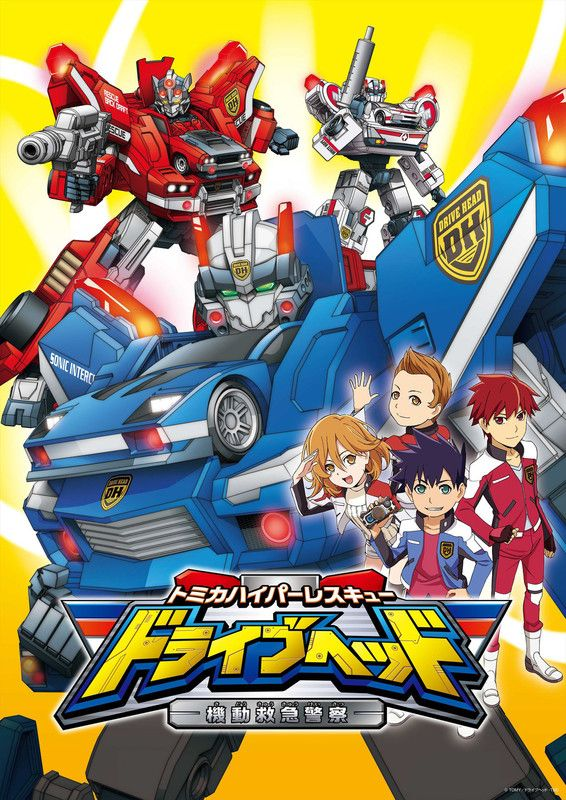 Takara Tomy's Toy Cars Inspire Tomica Hyper Rescue Drive Head Anime in April - News - Anime News Network