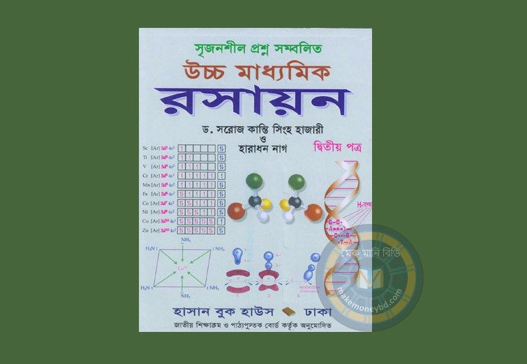 HSC Chemistry 2nd Paper Pdf Download By Hajari & Haradhon