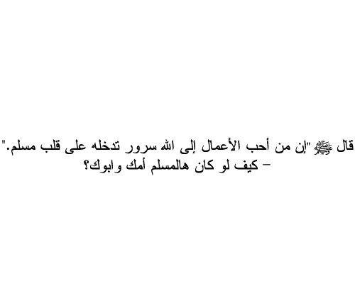 من أحب الأعمال الى الله سرور تدخله على مسلم Math Fsl Arabic Calligraphy