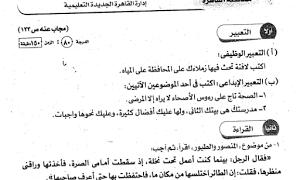 نماذج امتحانات لغة عربية للصف السادس الابتدائى ترم اول 2020 Math Free Games Math Equations