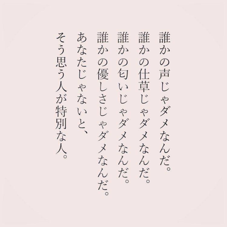 "Photo of カフカ on Instagram: "". #言葉#ことば#気持ち #声#仕草#優しさ #特別#特別な人"""