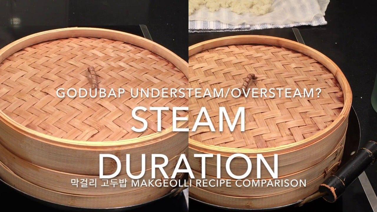 Godubap understeam/oversteam 막걸리 고두밥 makgeolli recipe comparison