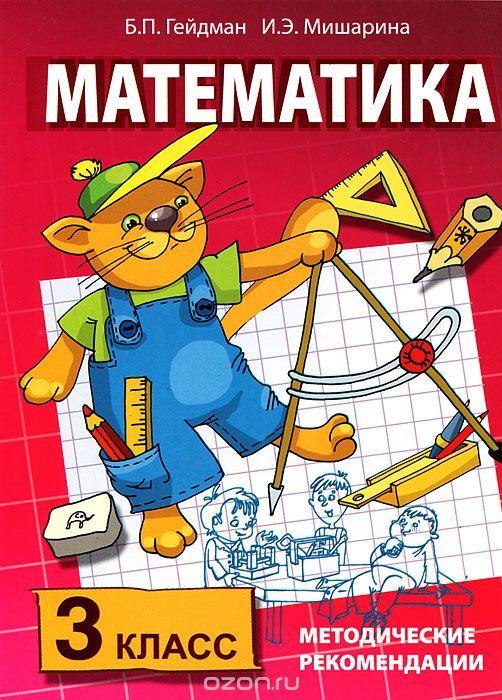 Гдз математике самостоятельные и контрольные работы класс ершова  Гдз математике самостоятельные и контрольные работы 5 класс ершова