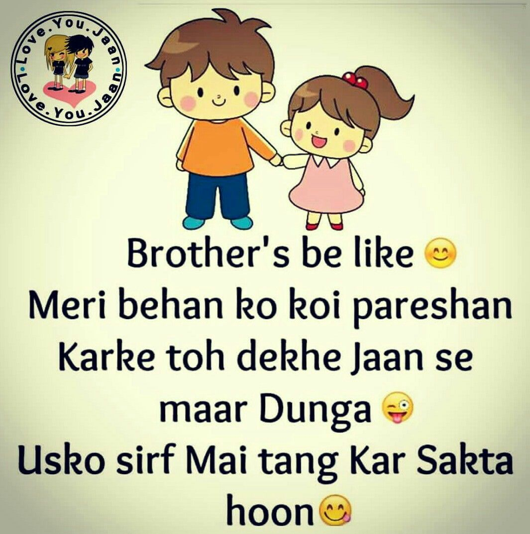 Pin By Saki Singh On Comedy Jokes Sister Quotes Funny Brother