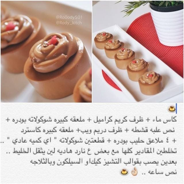 Pin By Roon Adel On Mousse Pudding Arabie Yummy Food Dessert Cooking Recipes Desserts Arabic Dessert