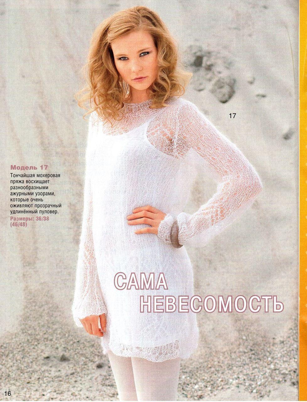 Пуловер из мохера спицами с описанием из коллекции Calm