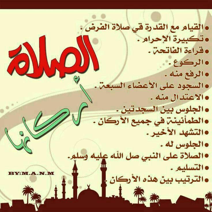 Pin By Abdelwahabezakariya On Prayer الصلاة Beautiful Quran Quotes Quran Quotes Prayers
