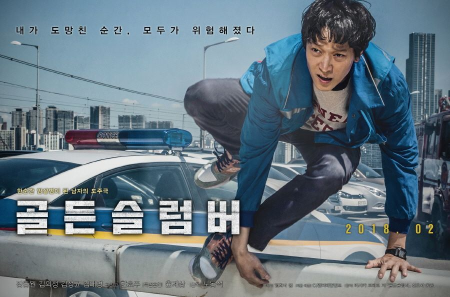 Watch Myung-dang Full-Movie Streaming