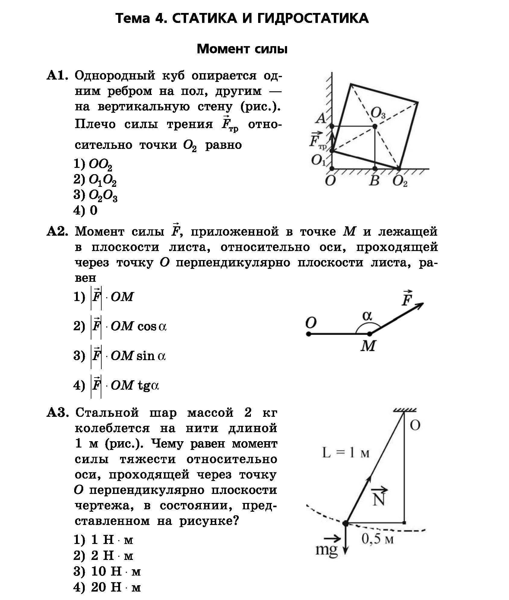 Тесты по физике 10 класс статика