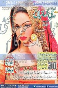Sachi hikayat book pdf download