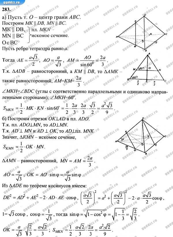 Гдз по геометрии 10 класс бесплатно