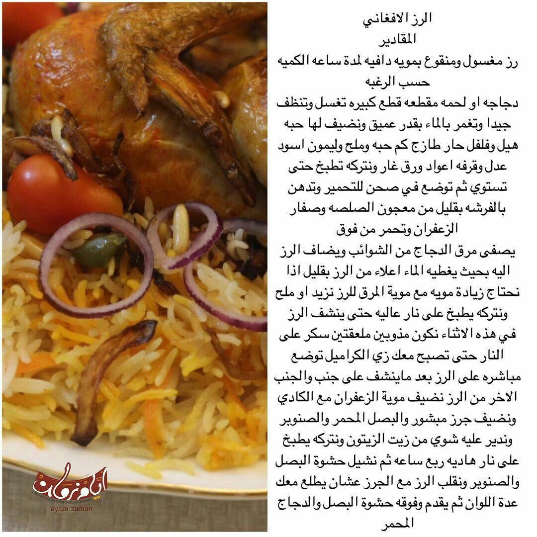 رز افغاني Libyan Food Traditional Food Appetizer Recipes