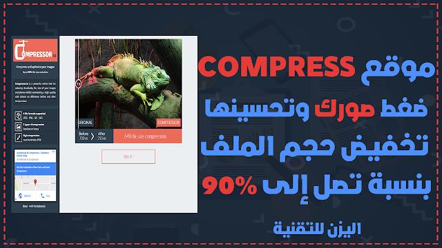 اليزن للتقنية Yazan Tech موقع رائع يمكنك ضغط الصور دون انخفاض الجودة بشكل ر 90 S