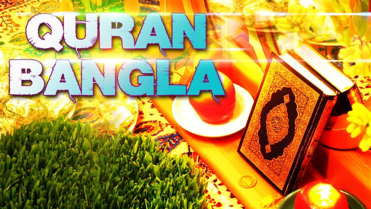 Bangla Al-Quran 002: Surah Baqarah Full সূরা বাকারাহ Al