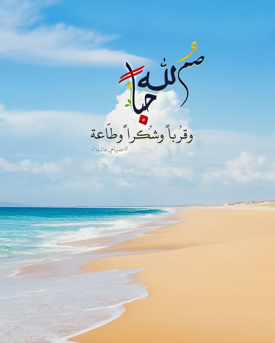 Pin By الأثر الجميل On نصائح Islamic Pictures Good Morning Greetings Home Decor Decals