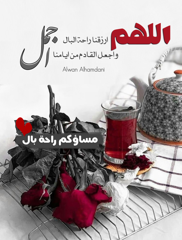 Pin By Alwan Nawal Alhamdani On مساء الخير In 2020 Romantic Love Quotes Romantic Love Romantic