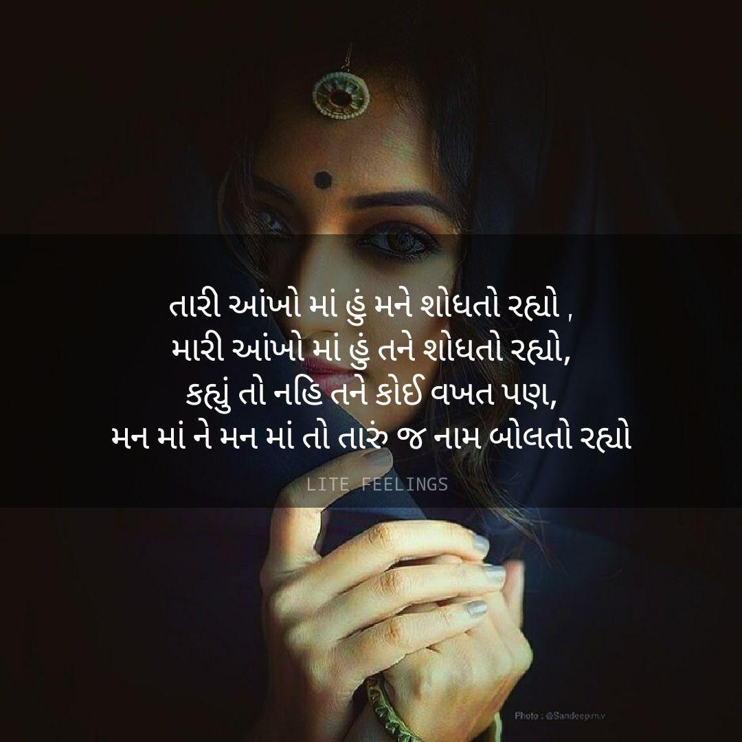 gujarati quotes #gujrati #new  Gujarati quotes, True quotes, How