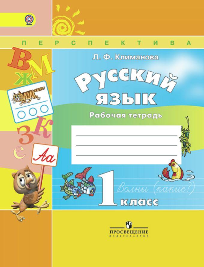 Учебник по русскому языку 9 класс скачать