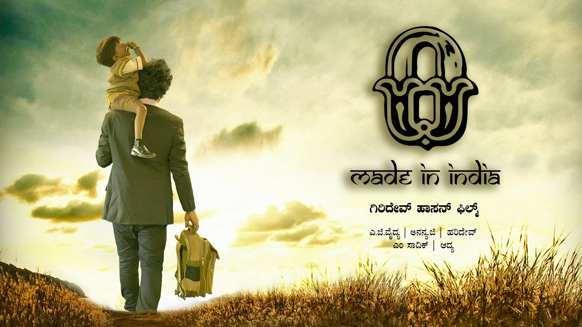 Zero Made In India 2016 Kannada Movie Hindi Dubbed Online Watch And