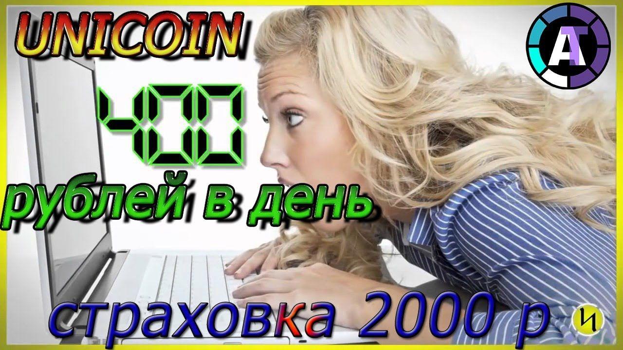 реальный заработок в интернете 1000 рублей в день