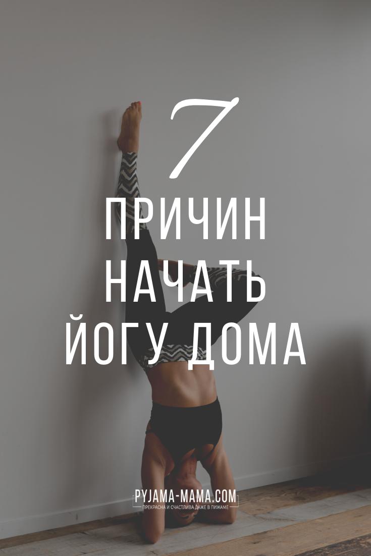 Почему йога дома лучше? | Йога дома, Йога для начинающих и ...