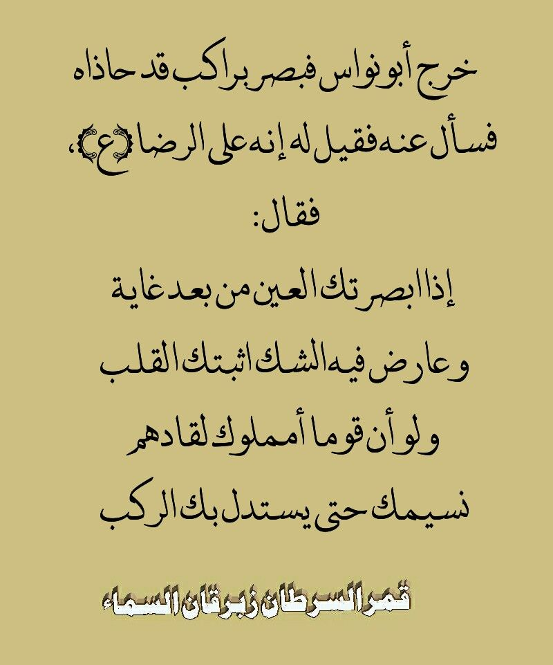 Pin By اهل البيت عليهم السلام On اقوال شعر حكم Calligraphy Arabic Calligraphy
