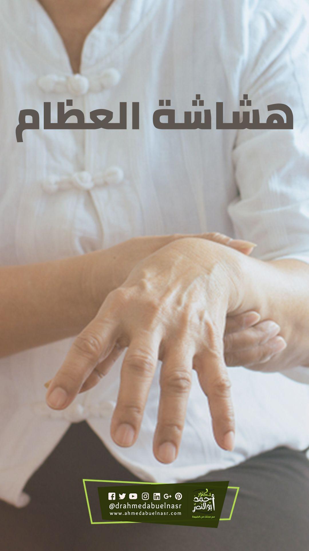 هشاشة العظام Holding Hands Hands