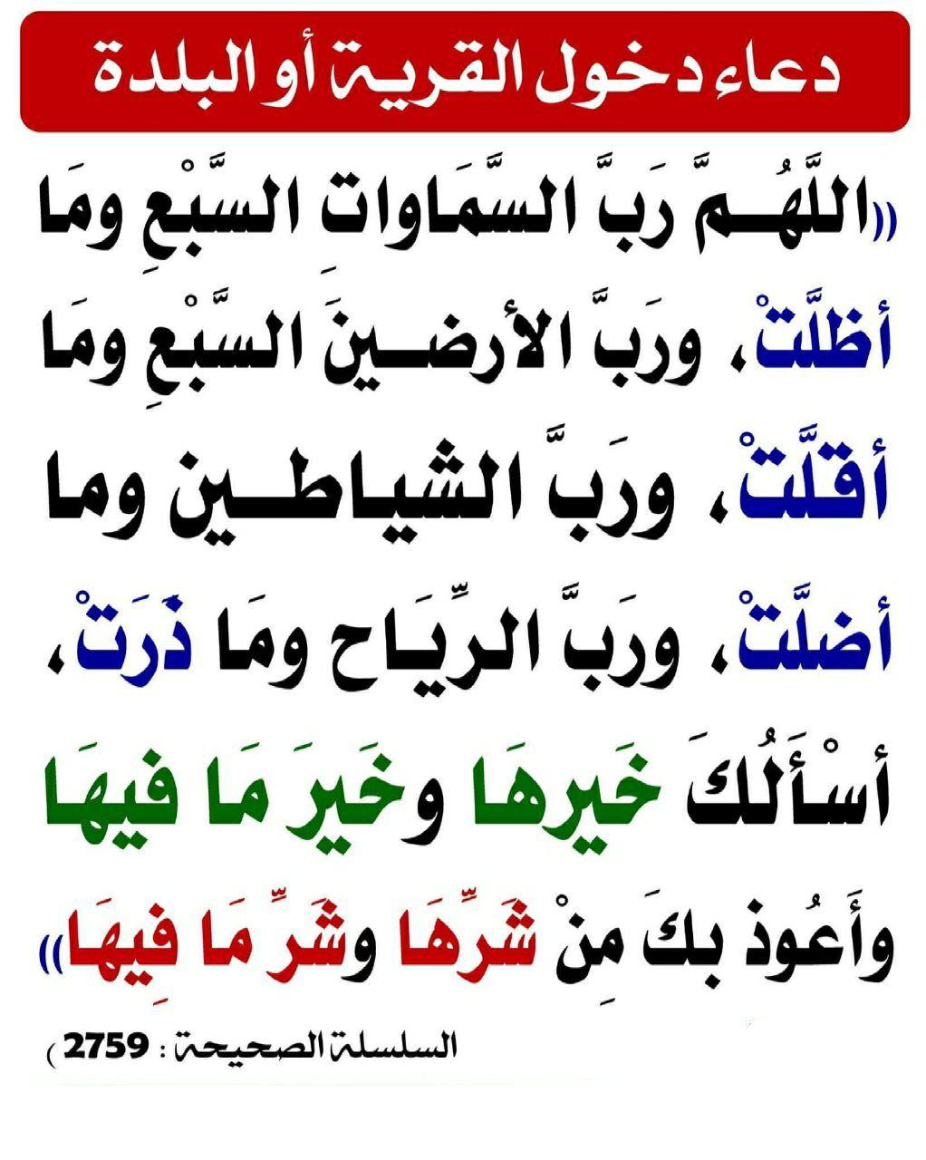 Pin By الأثر الجميل On دعاء Prayers Arabic Calligraphy Dua
