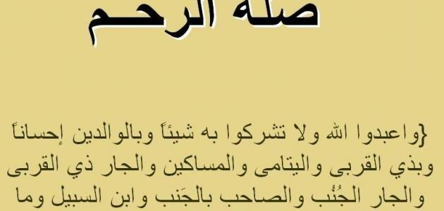 عبارات عن صلة الرحم Calligraphy Arabic Calligraphy